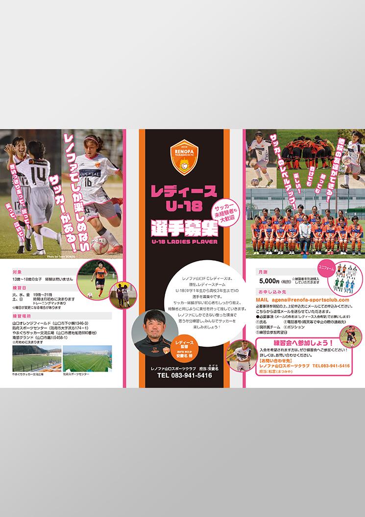 レノファ山口FCレディースチーム【U-18】チームメンバー募集リーフレット