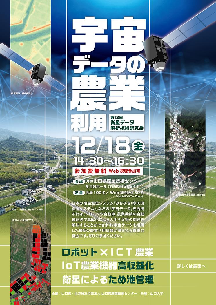 「宇宙データの農業利用 第13回衛星データ解析研究会」参加募集チラシ