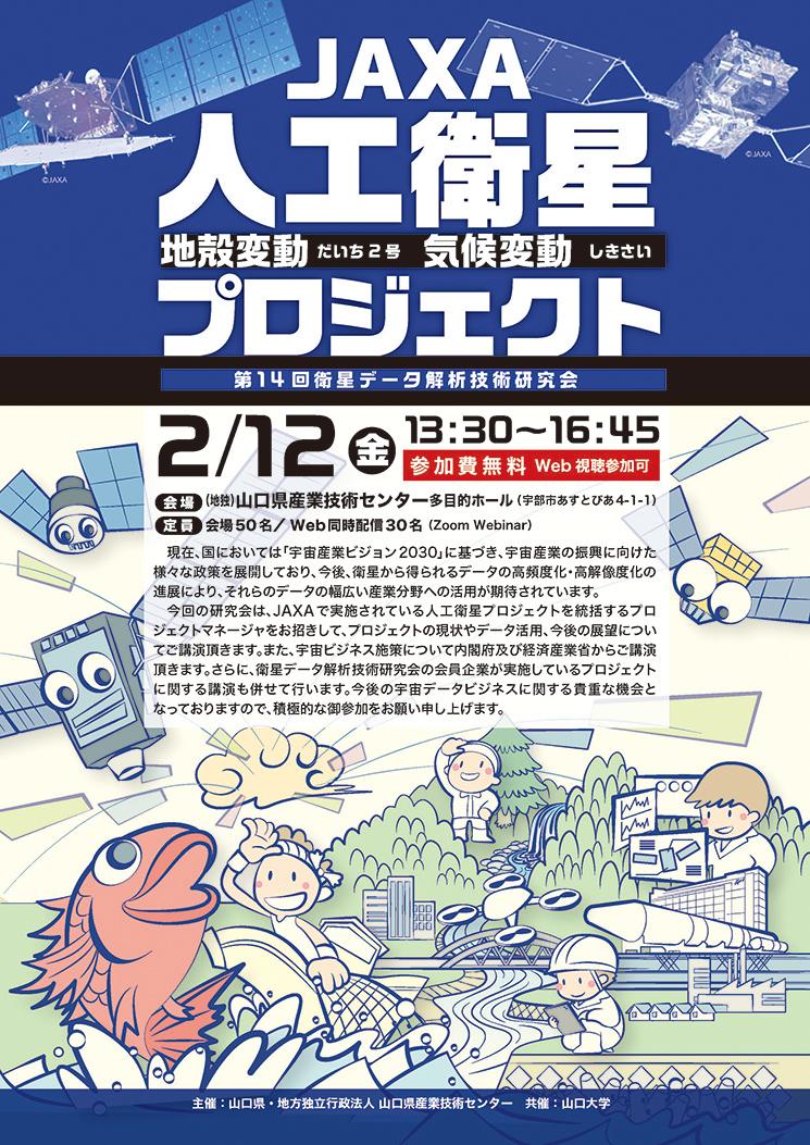 「JAXA人工衛星プロジェクト 第14回衛星データ解析研究会」参加募集チラシ